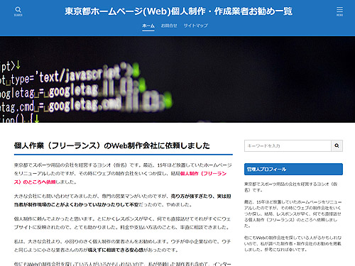 東京都ホームページ(Web)個人制作・作成業者お勧め一覧