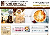 カフェ・喫茶ショー様