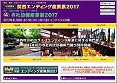 関西エンディング産業展/寺社設備産業展様