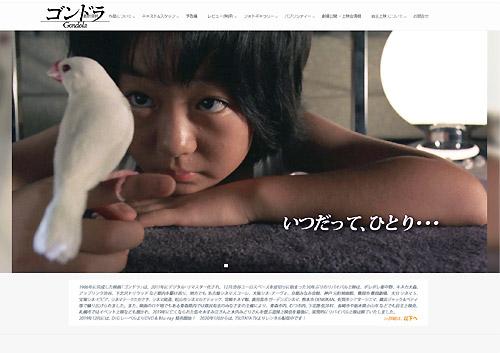 映画「ゴンドラ」公式サイト様
