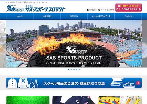(株)サス・スポーツプロダクト様