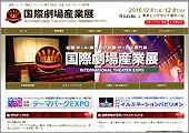 ライブ&シアターEXPO様