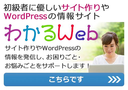 初級者に優しいサイト作りや WordPressの情報サイト「わかるWeb」サイト作りやWordPressの情報を発信し、お困りごと・お悩みごとをサポートします!