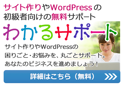 サイト作りやWordPressの 初級者向けの無料サポート「わかるサポート」サイト作りやWordPressの困りごと・お悩みを、丸ごとサポート。あなたのビジネスを進めましょう!